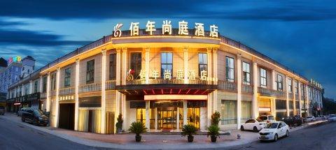 佰年尚庭酒店(景德镇高铁站店)
