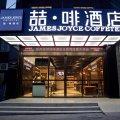 喆啡酒店(武汉王家湾陶家岭地铁站店)