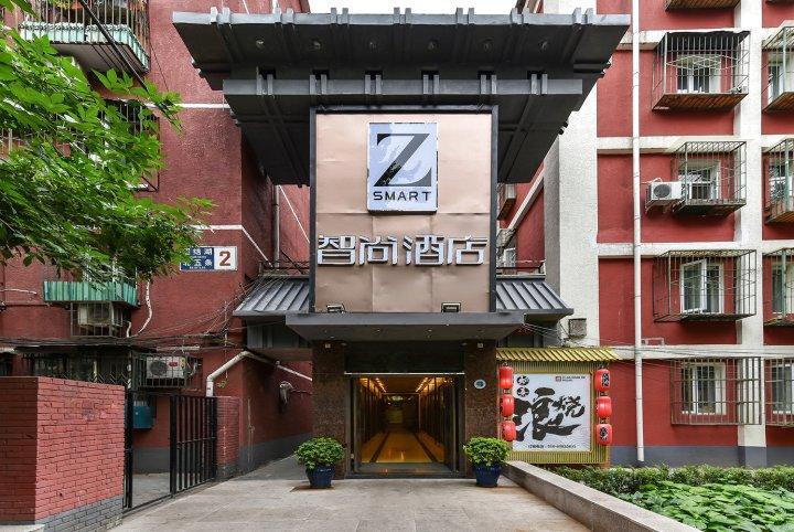 Zsmart智尚酒店(北京三里屯团结湖店)