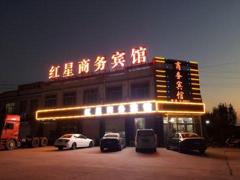惠民红星商务宾馆