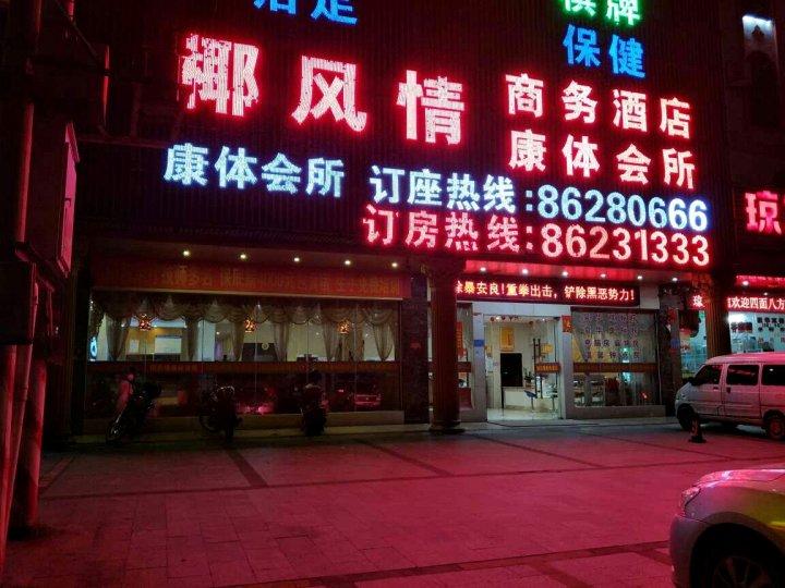 琼中椰风情商务酒店