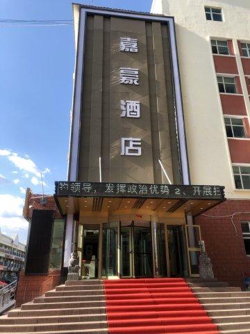 富蕴嘉豪酒店