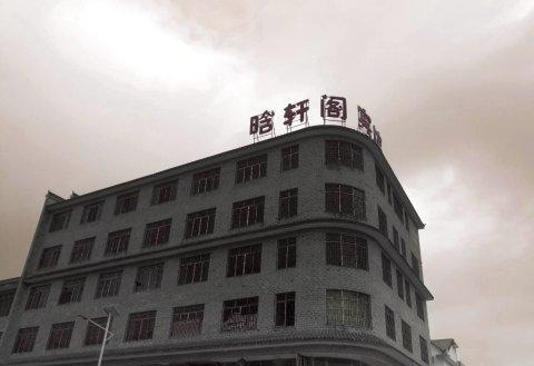 宁乡晗轩阁宾馆