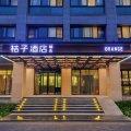 桔子酒店(杭州西溪店)