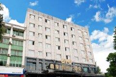 邛崃颐和大酒店
