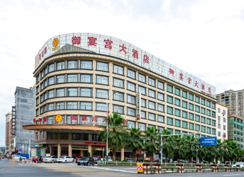 宁远玉宴宫大酒店(原山水时尚酒店)