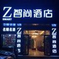 Zsmart智尚酒店(北京前门店)