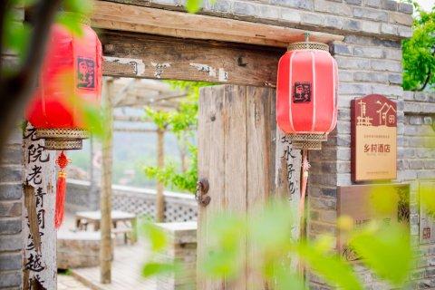 北京原乡里水泉客栈