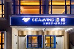 珠海SEA·WIND海枫民宿