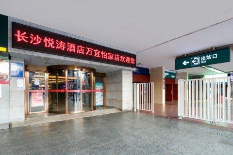 悦涛酒店(长沙火车站地铁站店)