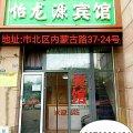 青岛怡龙源旅馆
