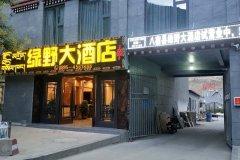 八宿绿野大酒店