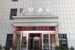 阳曲莉景酒店