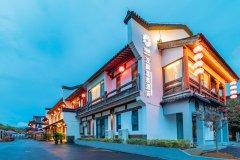 花筑·武夷山汉韵温泉酒店