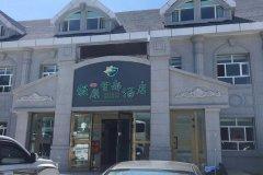 喀纳斯牧原雪都酒店