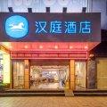 汉庭酒店(泉州领SHOW天地店)