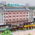 城市便捷酒店(广州汉溪长隆站万达广场店)