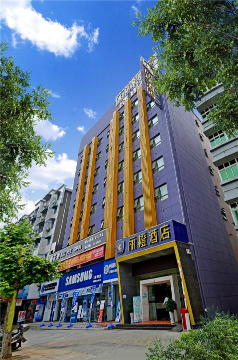 丽橙酒店·趣(宜昌宜都店)