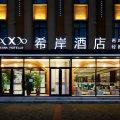 希岸轻雅酒店(天津华明滨海国际机场店)