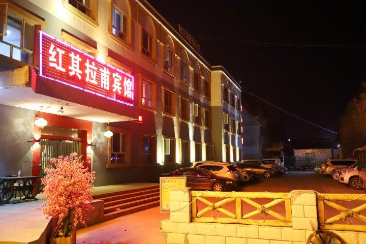 塔什库尔干红其拉甫宾馆