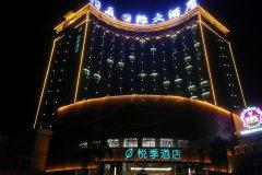 悦季酒店(揭阳阳美玉都店)(原阳美国际大酒店)