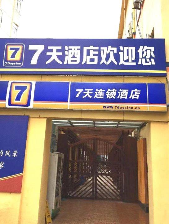 7天连锁酒店(青岛镇宁立交桥店)