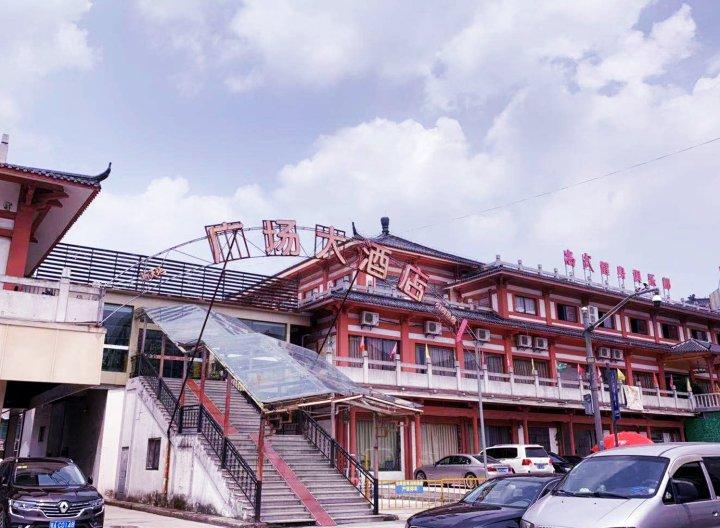 海盐新天地广场大酒店