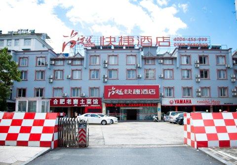 尚客优快捷酒店(黄山风景区店)