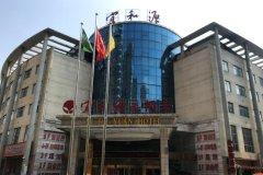 南县宜和源大酒店