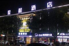 星程酒店(济源济水大街店)