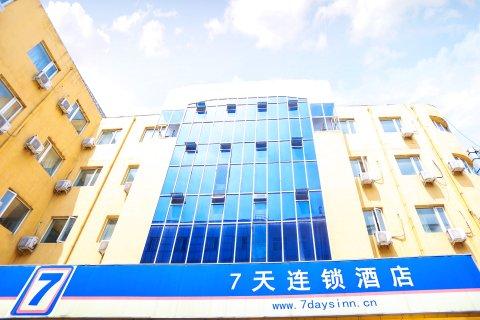 7天连锁酒店(北京西客站丽泽桥店)