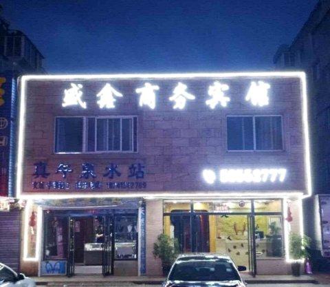 清原盛鑫商务宾馆