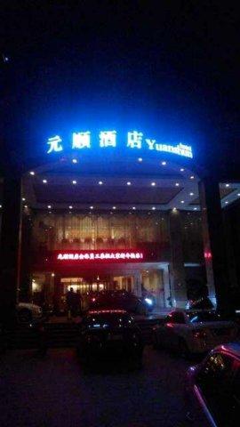 桐乡元顺酒店