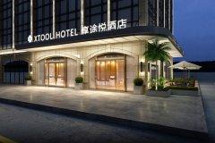 享途悦酒店(南昌滕王阁店)