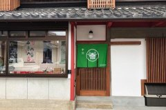 宇治・茶宿(Uji Tea-Inn)