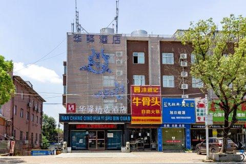如家联盟-华驿精选酒店(南昌双港地铁站昌北财大华店)