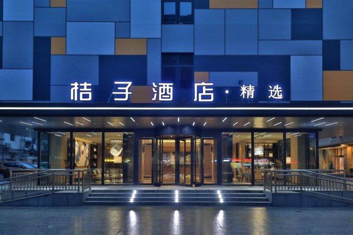 桔子酒店·精选(广州区庄地铁站店)