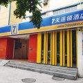 7天连锁酒店(西安交大医学院纬一街地铁站店)(原医学院店)