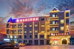 维也纳3好酒店(固原六盘乐园店)