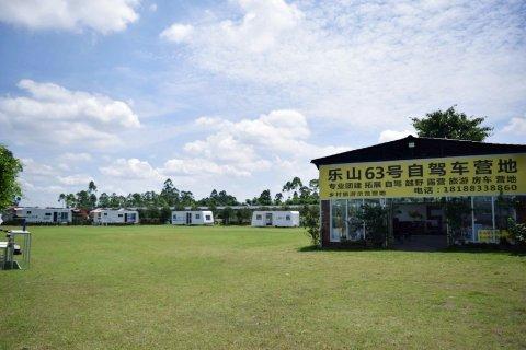 乐山63号自驾车营地