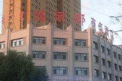 锡林浩特塔丽娜商务酒店