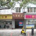 宁波正房同居民宿