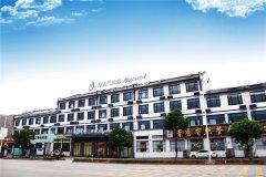 白玉兰酒店(青阳九华山风景区店)