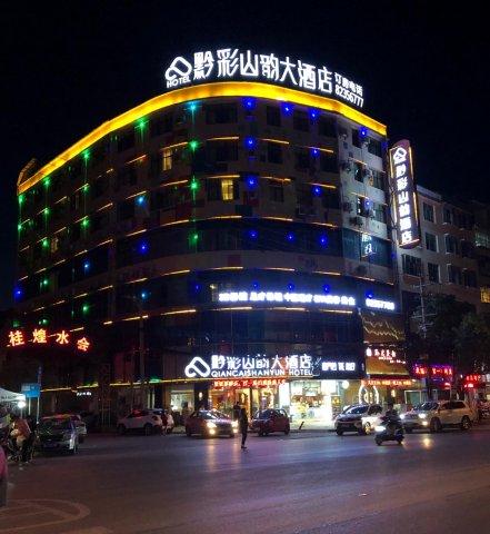 修文黔彩山韵大酒店