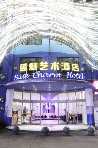 梦景·蓝魅艺术酒店(官渡古镇珥季路店)