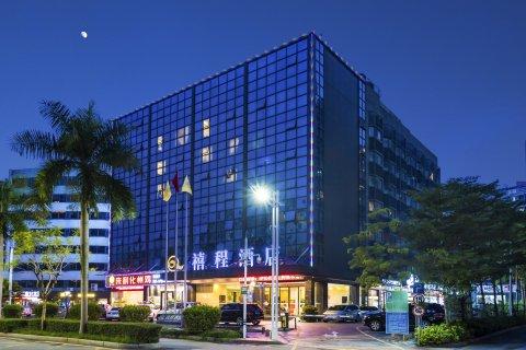 禧程酒店(深圳南山后海店)