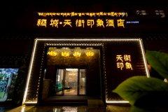 稻城天街印象酒店