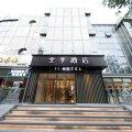 全季酒店(北京科技大学店)