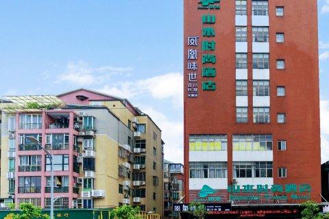 山水时尚酒店(广州东圃店)