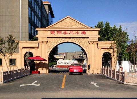 北京花水湾磁化温泉度假村